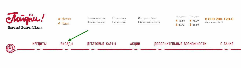 Вклады на сайте банка