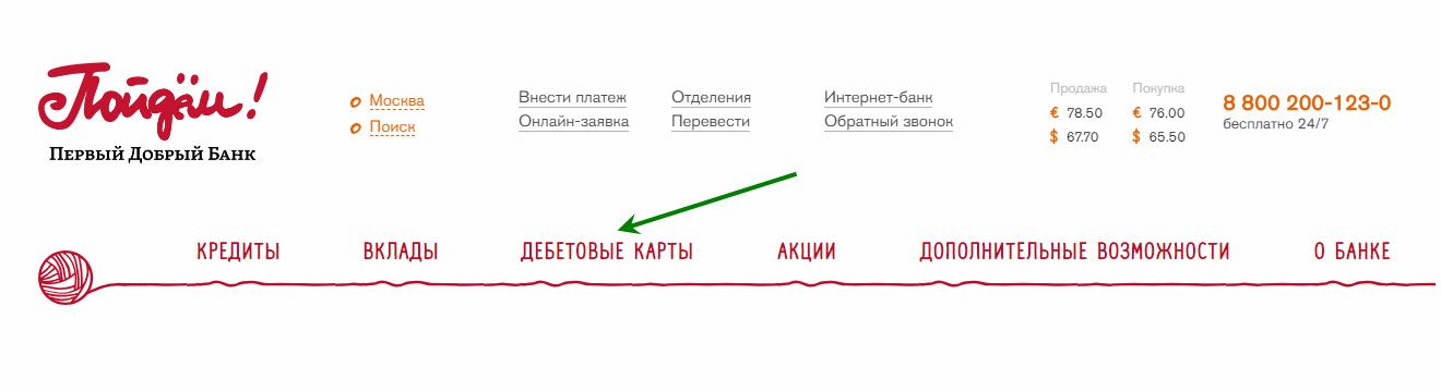 Дебетовые карты на сайте банка