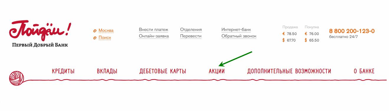 Акции на сайте банка