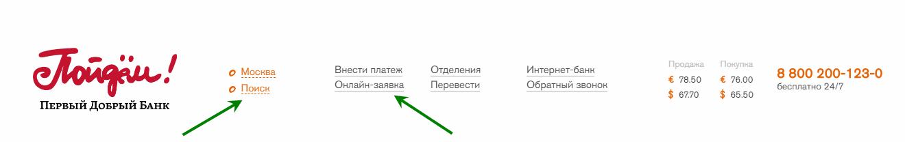 Поиск и онлайн-заявки на сайте банка