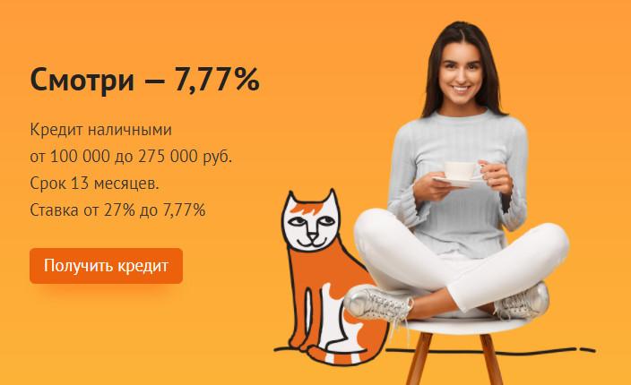 Кредит Смотри — 7,77%