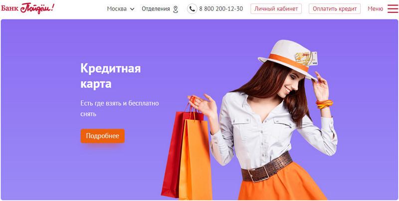 Официальный сайт банка Пойдем